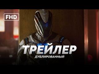 DUB | Трейлер: «Макс Стил / Max Steel» 2016