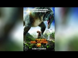 Прогулки с динозаврами 3D (2013)  Walking with Dinosaurs 3D