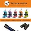 Сеть магазинов оптической техники «Четыре глаза»
