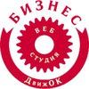 Веб студия Бизнес ДвижОК Тюмень