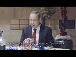 Новогодний клип с Биньямином Нетаниягу