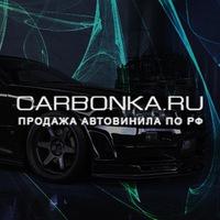 carbonka