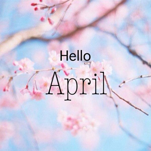 Картинки апрель с надписями