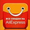 Закажи на AliExpress