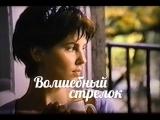 Волшебный стрелок (1994)