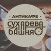 """Антикафе """"Сухарева Башня"""" (Москва)"""