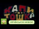 Kапітошка всі серії українською мовою Реставрація
