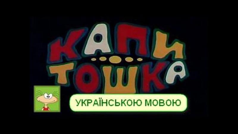 Kапітошка всі серії українською мовою (Реставрація)