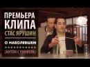 ПРЕМЬЕРА КЛИПА! Стас Ярушин - О наболевшем Антон с УНИВЕРА, 2017
