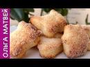 Вкуснейшие Творожное Печенье, Как в Детстве | Curd Cheese Cookies
