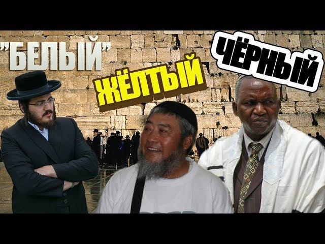 Другие сыны Израиля
