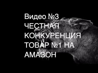 Амазон бизнес Видео №3 Продвигаем товар №1 Честная конкуренция 5 отрицательных ...