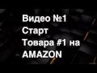 Амазон бизнес Продвигаем товар №1 на AMAZON в реальном времени Тестируем АГРЕССИВН...