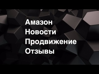 Амазон бизнес Новости как продвигать в топ и получать отзывы на товары информац ...