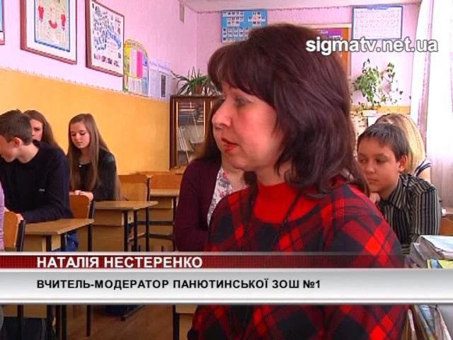 Панютинські школярі змагаються за поїздку у Німеччину