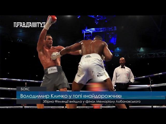 Володимир Кличко у топі найдорожчих | ПравдаТут