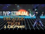 LIVE STREAM South Park The Stick of Truth - Эмо самурай #1 п.у. Orand