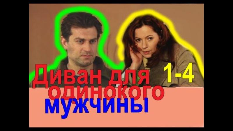 Сериал Диван для одинокого мужчины серии 1-4,в ролях,Ирина Низина Алексей Зубков