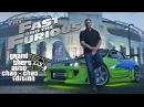 GTA 5 У Брайана О'Коннера украли тачку Mitsubishi Eclipse GSX Пол Уокер The Fast and the Furious