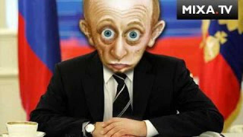 Прикол про Путина смотреть онлайн бесплатно  хорошее