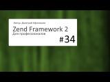 #34 Zend Framework 2 Аутентификация (Doctrine 2) №1