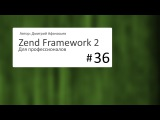 #36 Zend Framework 2 Аутентификация (Doctrine 2) №3