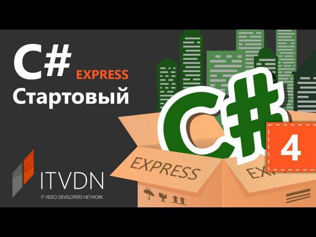 C Starter Express (для начинающих). Урок 4. Условные конструкции