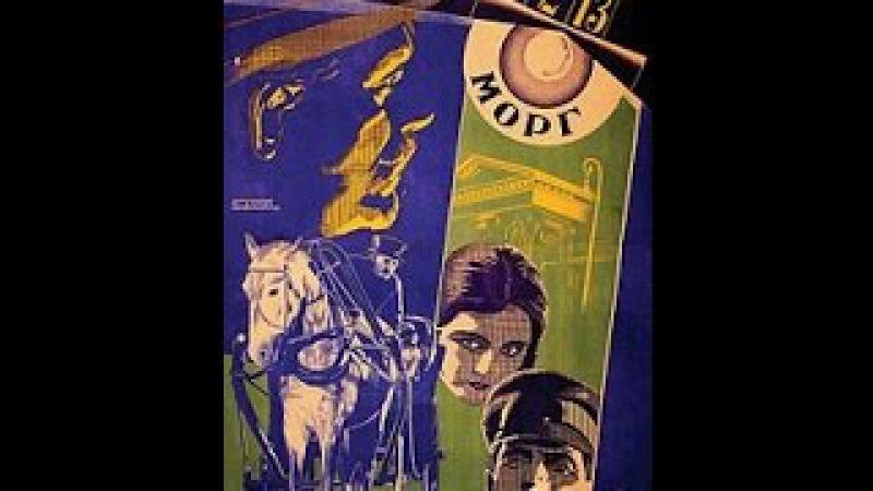 Ночной извозчик / The Night Coachman (1928) фильм смотреть онлайн