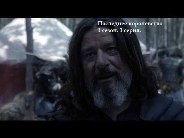 Последнее Королевство. 1 сезон 3 серия. 2015 г.
