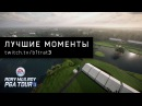 Rory McIlroy PGA TOUR - Лучшие моменты