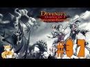 Divinity Original sin EE 37 Дом Волшебника