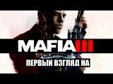 MAFIA 3 - ПЕРВЫЙ ВЗГЛЯД НА ИГРУ
