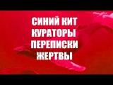 СИНИЙ КИТ      F57   F56   #F33   ТИХИЙ ДОМ