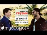 #вГостях - Жених из Грузии - Иракли Макацария о новом проекте, Батуми и любви.   Хо...