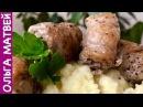 Старинный Бабушкин Рецепт Мясных Пальчиков На Праздничный Стол Meat Fingers Recipe Subtitles