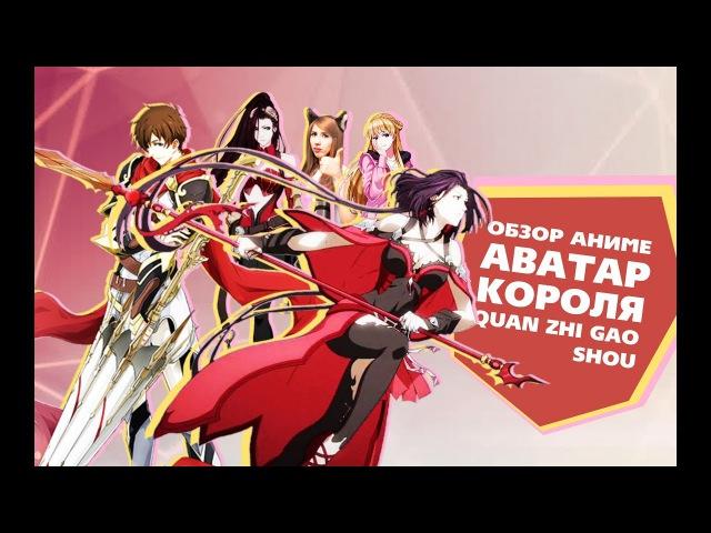 「EvilZor」 Обзор аниме Аватар короля / Quan Zhi Gao Shou / The King's Avatar
