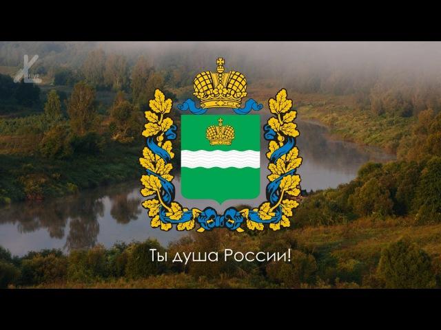 Гимн Калужской области - Торжествуй и процветай [Eng subs]