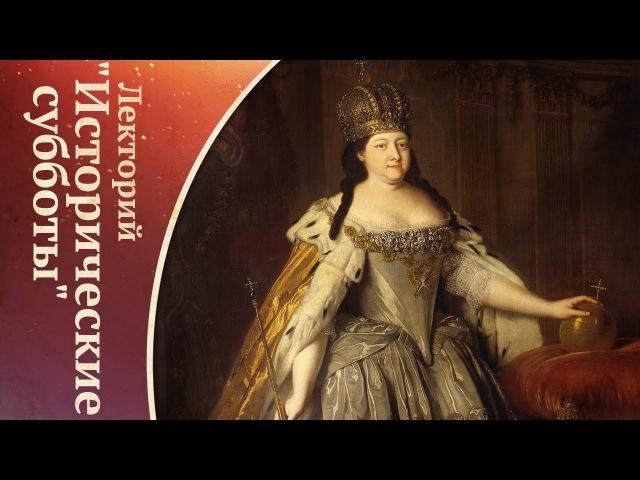 «Государево слово и дело!» во времена Анны Иоанновны (политические процессы 1730-х годов)