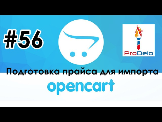 Подготовка прайс-листа для импорта в АОП 52 (ocStore, Opencart)