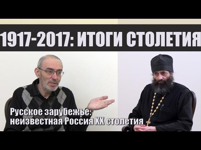 Русское зарубежье: неизвестная Россия ХХ столетия