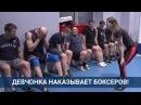 Девчонка наказывает боксеров ОФП от Марины Юлиной