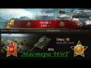 #3 ЛТТБ 15801 урон по засвету ЛТ World of Tanks Мастера WoT-ЛТ