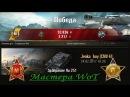 #4 ЛТ Spähpanzer Ru 251 16198 урон по засвету ру251 World of Tanks Мастера WoT-ЛТ