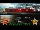 #5 Елка 10412 урон по засвету World of Tanks AMX ELC bis ЛТ