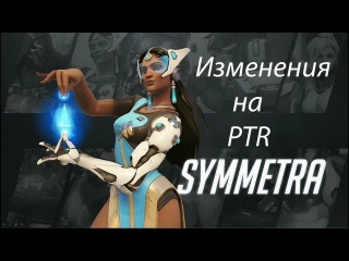PTR | Symmetra Redesign | Update | Симметра |