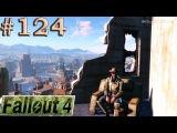 Fallout 4 (PS4) Прохождение #124 Здание Бостон Бьюгл и почтовая площадь