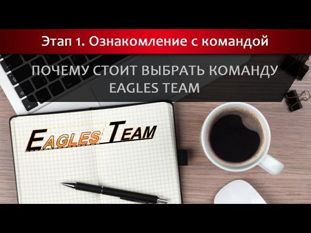 Почему стоит выбрать команду EAGLES TEAM