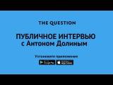 Публичное интервью TheQuestion с Антоном Долиным
