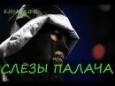 Боевики 2017 СЛЁЗЫ ПАЛАЧА