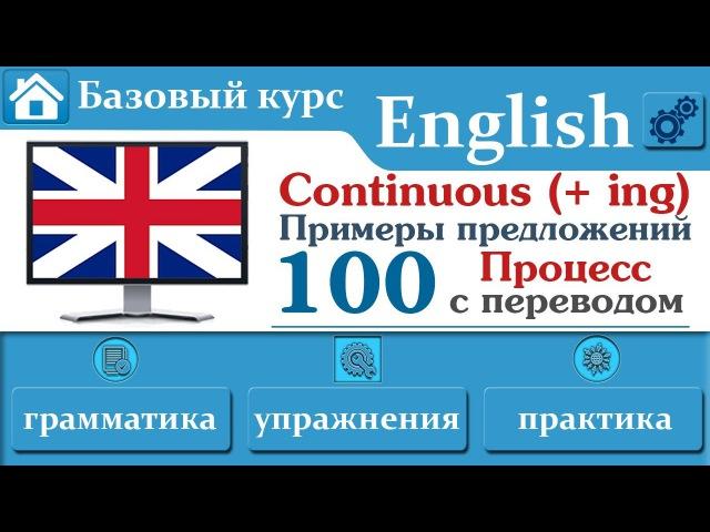 Continuous - 100 примеры предложений на английском языке с переводом . Дополнения к уро ...
